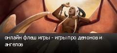 онлайн флеш игры - игры про демонов и ангелов