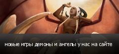новые игры демоны и ангелы у нас на сайте