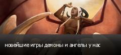 новейшие игры демоны и ангелы у нас
