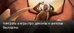 поиграть в игры про демонов и ангелов бесплатно