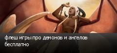флеш игры про демонов и ангелов бесплатно