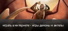 играть в интернете - игры демоны и ангелы