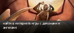 найти в интернете игры с демонами и ангелами
