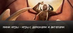 мини игры - игры с демонами и ангелами
