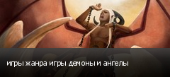 игры жанра игры демоны и ангелы