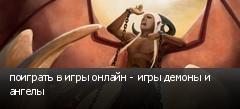 поиграть в игры онлайн - игры демоны и ангелы