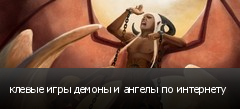 клевые игры демоны и ангелы по интернету