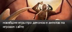 новейшие игры про демонов и ангелов на игровом сайте