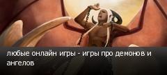любые онлайн игры - игры про демонов и ангелов