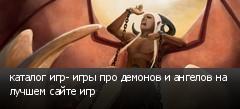 каталог игр- игры про демонов и ангелов на лучшем сайте игр