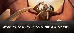играй online в игры с демонами и ангелами