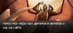 поиск игр- игры про демонов и ангелов у нас на сайте