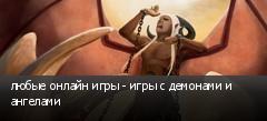 любые онлайн игры - игры с демонами и ангелами
