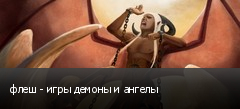 флеш - игры демоны и ангелы