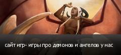 сайт игр- игры про демонов и ангелов у нас