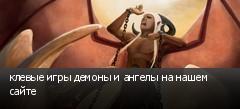клевые игры демоны и ангелы на нашем сайте
