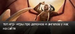 топ игр- игры про демонов и ангелов у нас на сайте