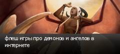 флеш игры про демонов и ангелов в интернете