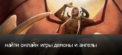 найти онлайн игры демоны и ангелы