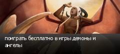 поиграть бесплатно в игры демоны и ангелы