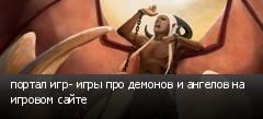 портал игр- игры про демонов и ангелов на игровом сайте