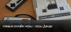 клевые онлайн игры - игры Денди