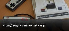 игры Денди - сайт онлайн игр