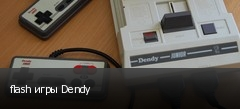 flash игры Dendy
