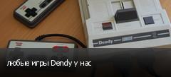 любые игры Dendy у нас