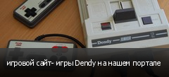 игровой сайт- игры Dendy на нашем портале