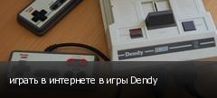 играть в интернете в игры Dendy
