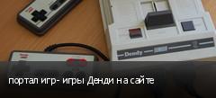 портал игр- игры Денди на сайте