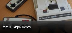 флеш - игры Dendy