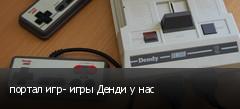 портал игр- игры Денди у нас