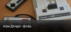 игры Денди - флэш