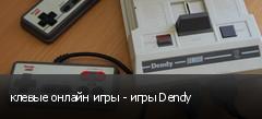 клевые онлайн игры - игры Dendy