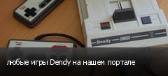 любые игры Dendy на нашем портале