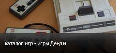 каталог игр - игры Денди