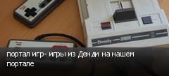 портал игр- игры из Денди на нашем портале
