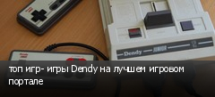 топ игр- игры Dendy на лучшем игровом портале