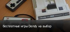 бесплатные игры Dendy на выбор