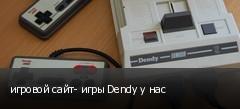игровой сайт- игры Dendy у нас