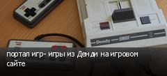 портал игр- игры из Денди на игровом сайте