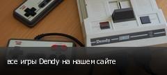 все игры Dendy на нашем сайте