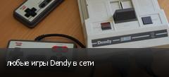 любые игры Dendy в сети
