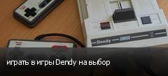 играть в игры Dendy на выбор