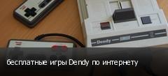 бесплатные игры Dendy по интернету