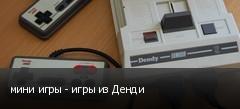 мини игры - игры из Денди