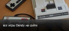 все игры Dendy на сайте