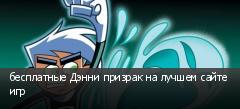 бесплатные Дэнни призрак на лучшем сайте игр